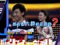 《芝麻开门片花》20131001 预告 剑桥最小留学生现身 舅舅海泉威胁彭宇