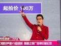 《中国好声音-第二季独家猛料》好声音VS超级碗 巅峰之夜广告拍出天价