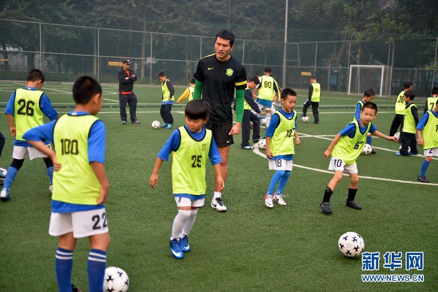 北京国安-汤姆·拜尔少儿足球培训体验日活