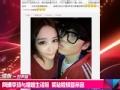 《中国好声音-第二季独家猛料》曝李琦与姐姐生活照 紧贴脸颊显亲密