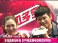 《搜狐视频娱乐播报-好声音》盛典发布会导师为四强加油 决战舞台准备就绪