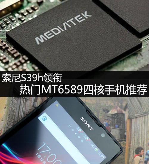 索尼S39h领衔 热门MT6589四核手机推荐