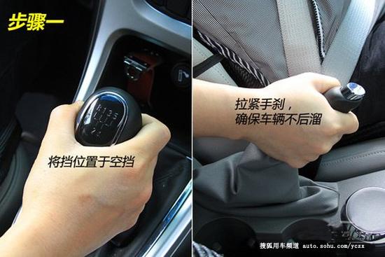 【搜狐驾校】手动更安全 如何换档最合理