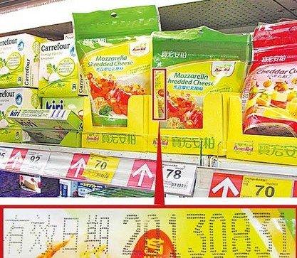 标示8月31日(红框处)就过期的奶酪丝,9月17日仍在家乐福新店店架上贩卖。(图片来自台媒)