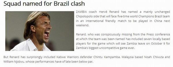 赞比亚国家队公布战巴西名单