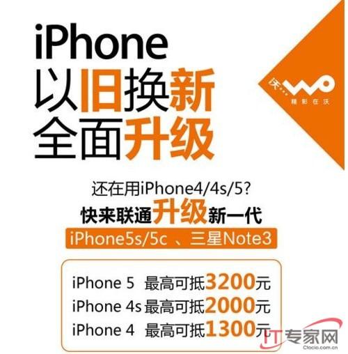 0元购联通 iPhone 5s+以旧换新