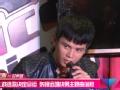 《中国好声音-第二季独家猛料》巅峰之战选歌决定命运 张恒远唱快男主题曲落败