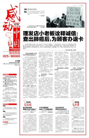2012年11月12日相关报道