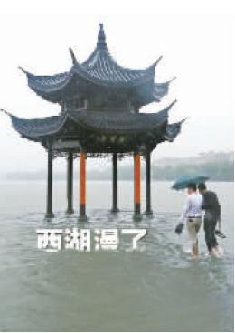 """西湖""""水漫""""."""