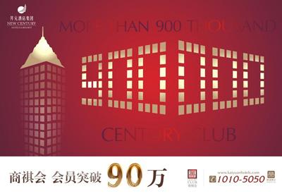 开元商祺会会员突破90万 会员礼遇升级且专享优惠(组图)图片