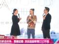 《搜狐视频娱乐播报-好声音》那英隔空喊话梁博 冠军导师张惠妹或留任第三季