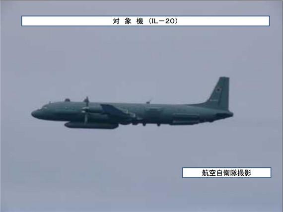 图为日方拍摄到的俄罗斯军方IL-20电子侦察机