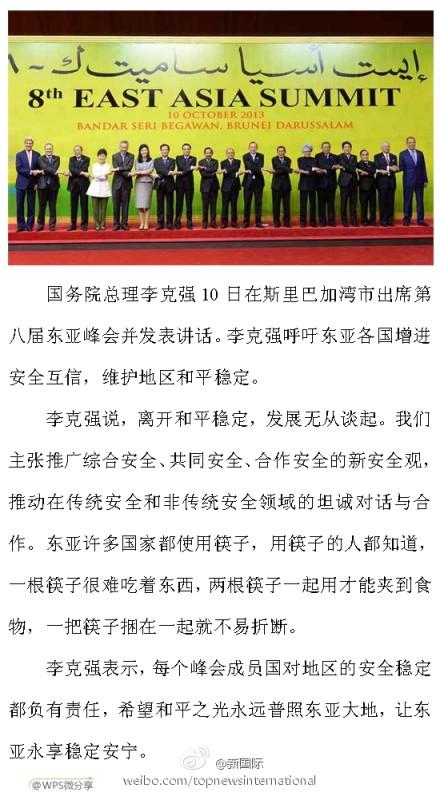 """新华网北京10月10日电据新华社""""新国际""""微博报道,国务院总理李克强10日在斯里巴加湾市出席第八届东亚峰会并发表讲话。他呼吁东亚各国增进安全互信,维护地区和平稳定。详情见图。"""