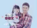 《爸爸去哪儿片花》田亮与可爱女儿牵手 好朋友也爱闹别扭