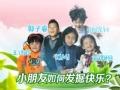 《爸爸去哪儿片花》20131011 预告 萌宝宝的快乐旅程