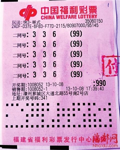 福彩快3游戏小盘玩法也能中大奖.