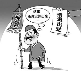 清退出党(图)-党凌子,恶妃欲孽,杨跃国受贿,超越极限2.