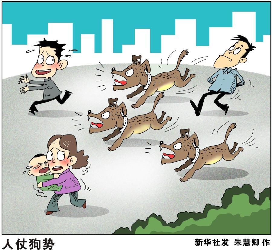 [今日关注·城市狗患]人仗狗势(图)图片