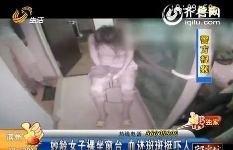 青岛一旅馆窗台惊现裸女