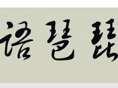 琵琶语林海简单吉他谱