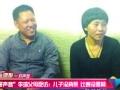《中国好声音-第二季独家猛料》李琦父母受访:儿子没背景 比赛没黑幕