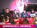 《搜狐视频娱乐播报-好声音》好声音演出合约已签30人 商演价格曝光