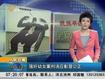 中国幼女xxx视频_云南被官员强奸幼女常做噩梦 醒来一直哭