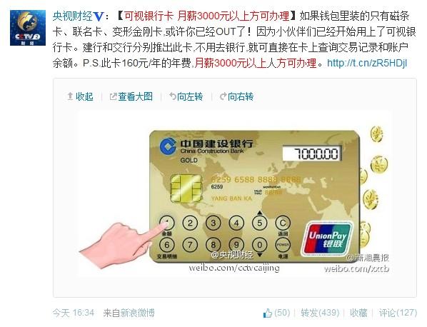 月薪3000元以上可办理可视银行卡 直接查询余额(图)