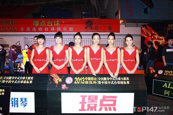 图文:吉林一队胜北京房山夺冠 美丽的礼仪