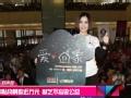 《中国好声音-第二季独家猛料》姚贝娜私物募款近万元 献艺不忘做公益