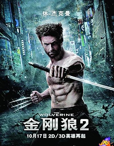 金刚狼2电影国语版_扬子晚报邀您免费看3d全巨幕《金刚狼2》(图)