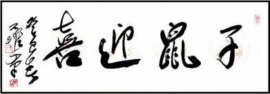 十二位全国书协主席首次联袂创作《十二生肖书法真迹》(图)图片