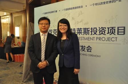 莱斯商业投资项目中国招商首发会暨签约仪式在