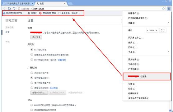世界之窗浏览器6.1发布 新增收藏夹同步功能