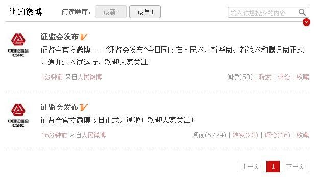 """人民网北京10月15日电(杨曦)今日,中国证监会官方微博""""证监会发布""""正式落户人民网。截至发稿时,""""证监会发布""""已发布两条微博,向网友问好。"""