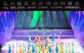 图文:第六届东亚运动会闭幕 闭幕式歌舞表演