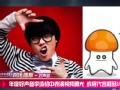 《中国好声音-第二季独家猛料》李琦初中表演视频曝光 或将代言蘑菇UI