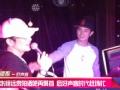 《中国好声音-第二季独家猛料》朱克张恒远贵阳酒吧再聚首 后好声音时代赶场忙