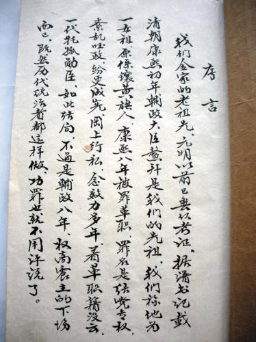 辽宁金氏族谱字辈系图片