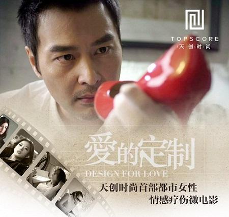 诚意打造的都市女性情感疗伤微电影由台湾新生代青年导演陈昊义执导
