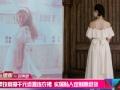 《中国好声音-第二季独家猛料》苏梦玫晒数千元连衣裙 实属私人定制高级货