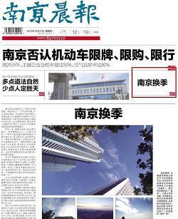 南京晨报头版文章《南京换季》