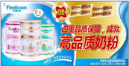 欢恩宝——乳粉GMP标准下生产的高品质羊奶粉