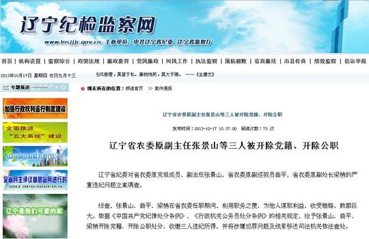 辽宁省农委原副主任张景山等3人被双开 涉嫌犯