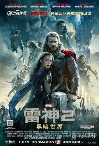 《雷神2》中文主海报