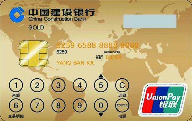 两银行率推显示余额的可视银行卡(图)