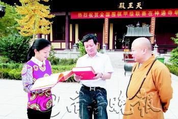 毛昱衡(左一)、曹大元(中)在神通寺促成围棋交流。