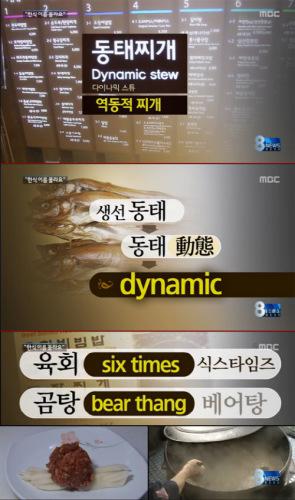 雷人的韩餐菜单翻译。韩国MBC电视画面截图