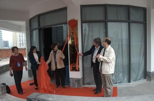 中国科学院、微软研究院、重庆市九龙坡区领导共同为天象厅揭牌剪彩