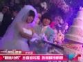 """《中国好声音-第二季视频报道》""""蘑菇兄弟""""王嘉诚完婚 张燕峰扮新娘砸场"""